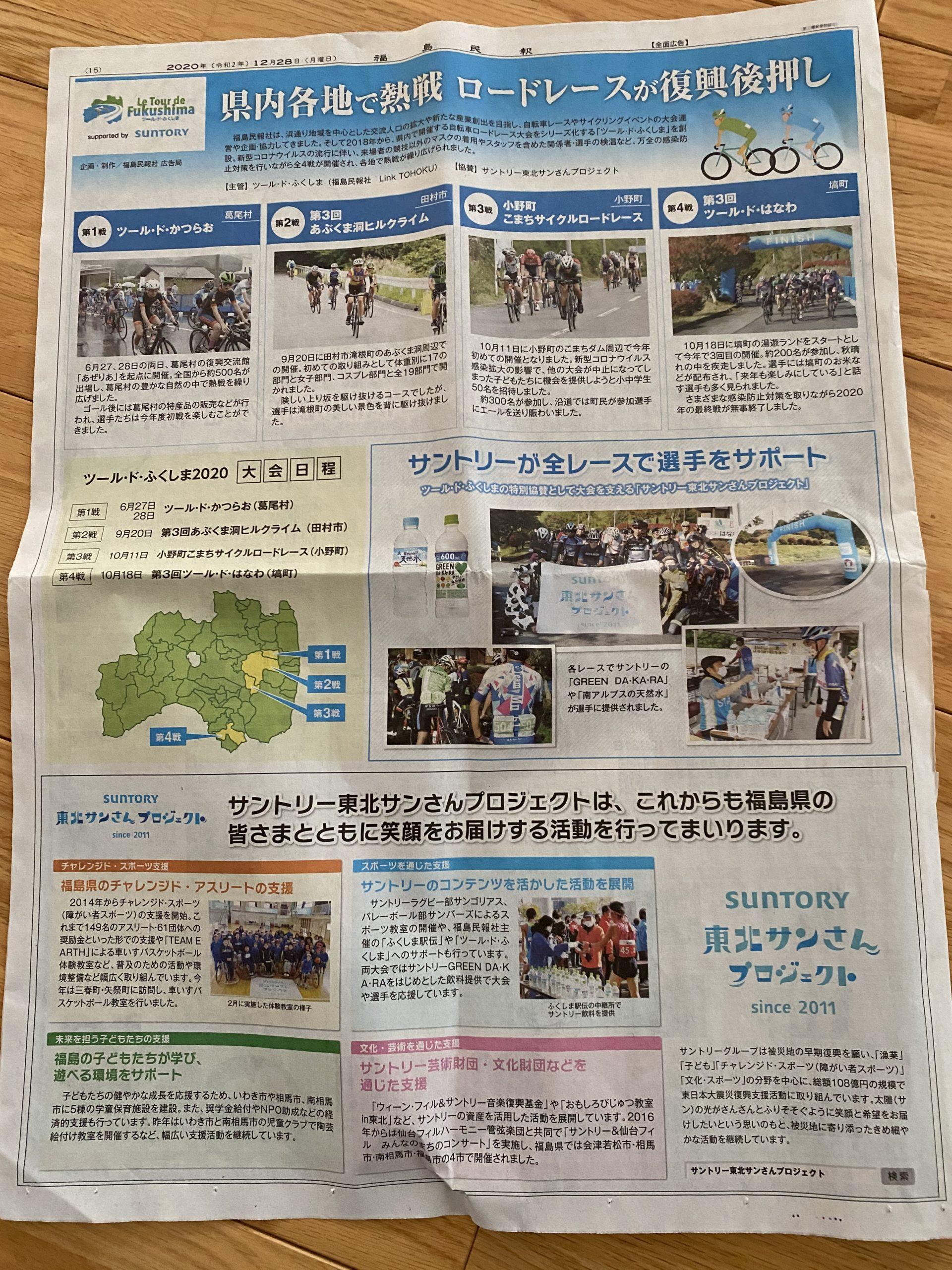 地元紙福島民報で、ロードレース『ツール・ド・ふくしま』が紹介されました