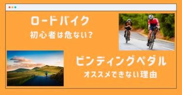 ロードバイク初心者にビンディングペダルはオススメか?