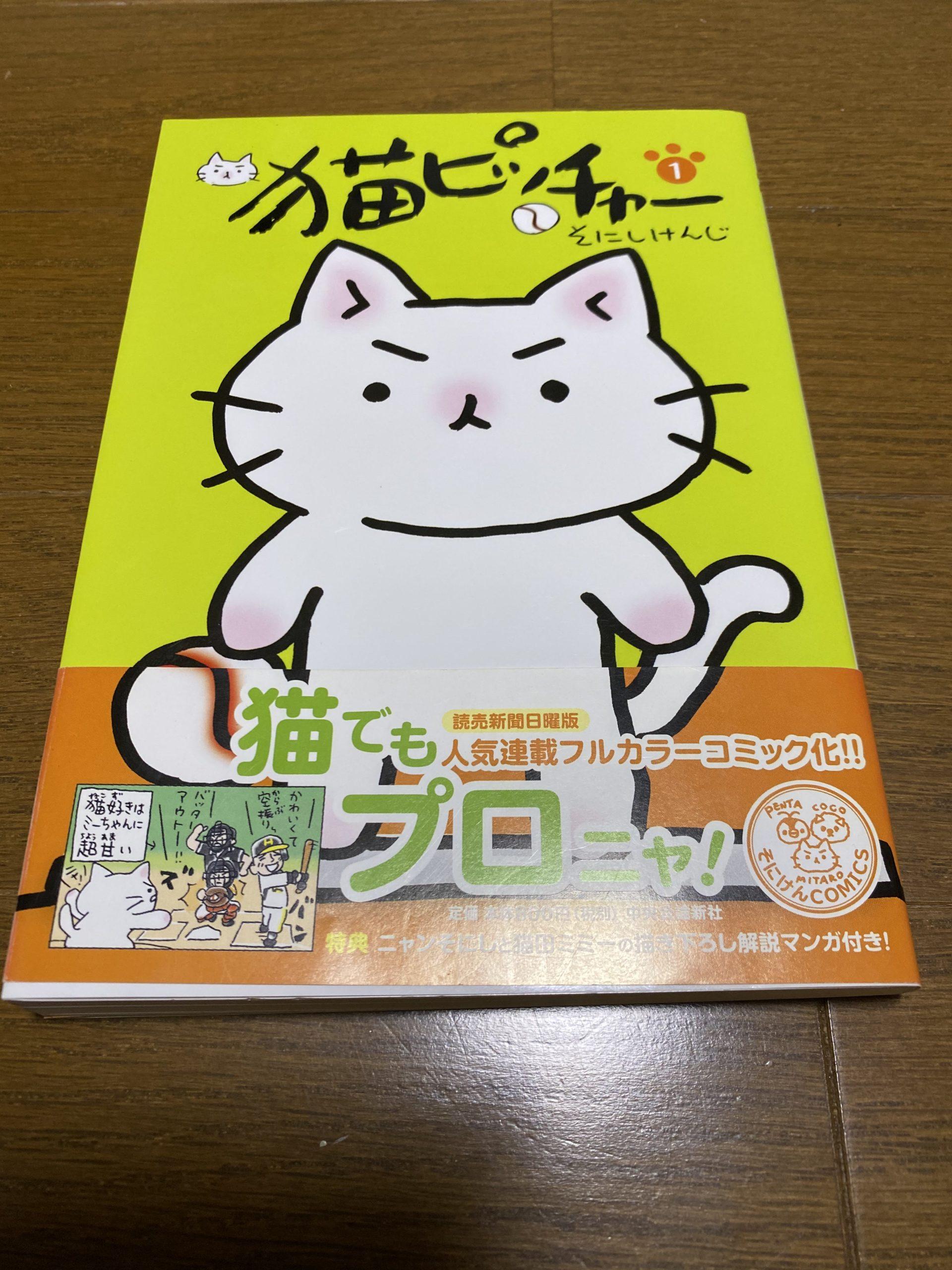 子供や女性、野球初心者向けの野球入門書。猫好きにもオススメ!漫画『猫ピッチャー』紹介