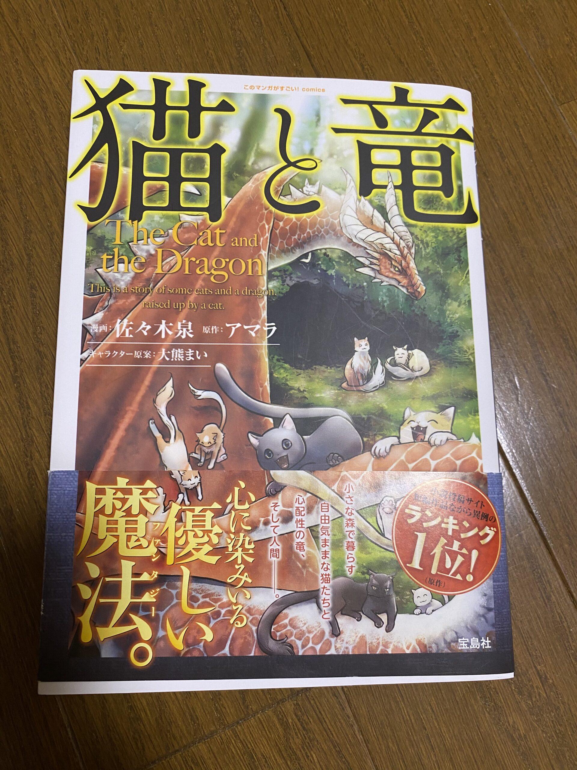 猫好きにオススメ!漫画『猫と竜』紹介