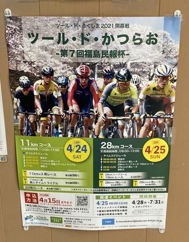 『ツール・ド・かつらお』開催地、葛尾村へのアクセス、オススメルートを福島県民が紹介します!(コンビニ、お店情報あり)