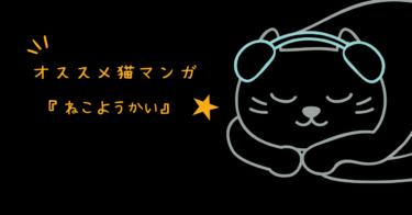 猫好きにオススメ!漫画『ねこようかい』の紹介