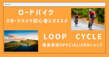スポーツバイク初心者にオススメ!福島県初のSPECIALIZEDショップ『Loop cycle』の紹介。
